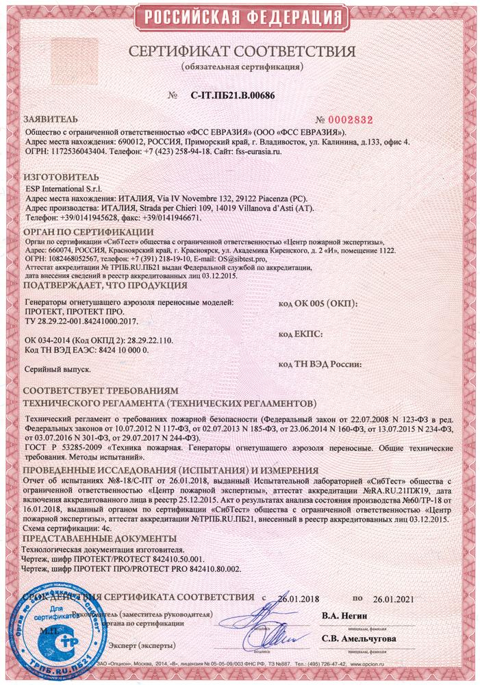 Обязательная сертификация владивосток стандартизация унификация и сертификация продукции